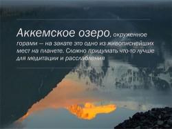 Аккемское озеро