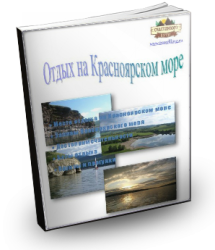Отдых на Красноярском море