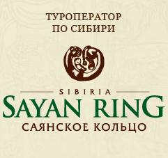 Саянское кольцо