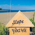Домики для отдыха «Море удачи»
