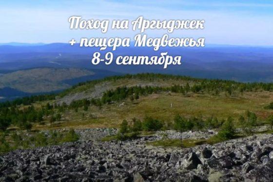 Поход на Аргыджек