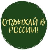 Отдыхай в России!