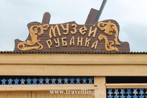 Музей «Рубанка» в Енисейске