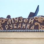 rubanok1